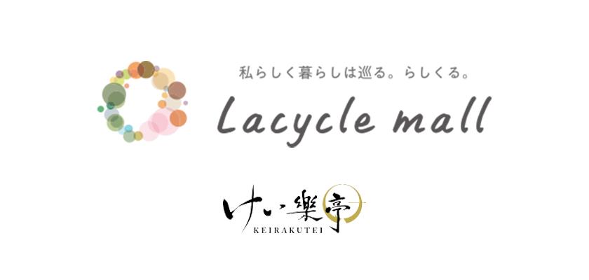 けい樂亭  ラシクルモール店