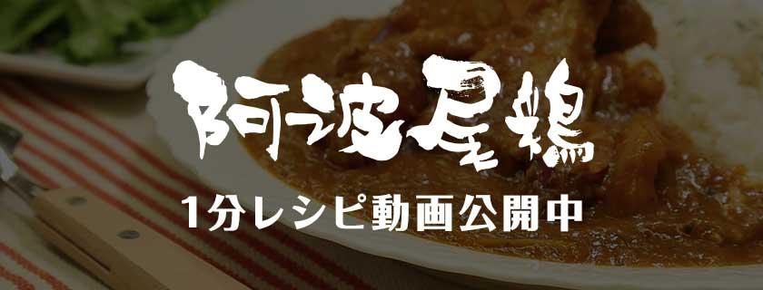 阿波尾鶏 1分レシピ動画公開中